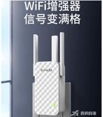 wifi放大器 wifi信號擴大器增強放大加強器中繼器無線網絡wife接收家用路由器 樂芙美鞋
