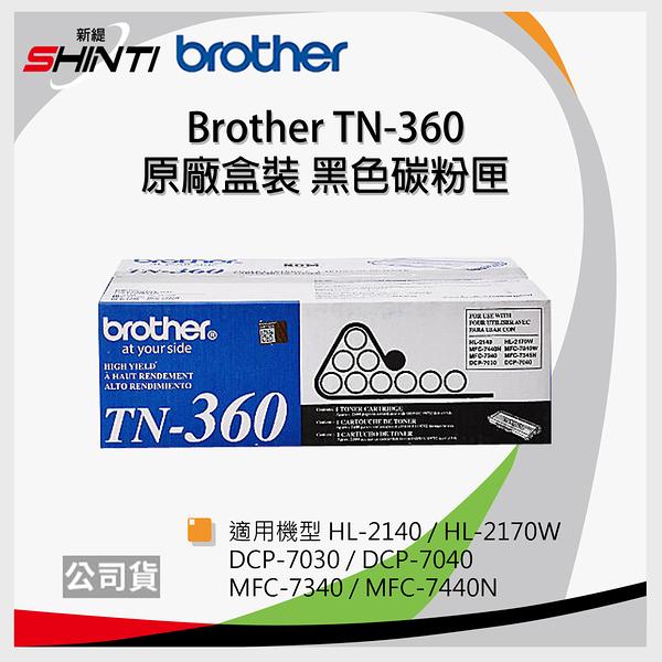 brother TN-360 原廠雷射碳粉組 -適用DCP-7030/7040,HL-2140/2170W,MFC-7440N/7840W