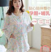 孕婦睡衣棉質產婦餵奶產後薄款外出哺乳月子服  LY3930『愛尚生活館』