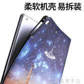新款iPad保護套2018蘋果9.7英寸wlan平板電腦硅膠a1822新版pad7殼   良品鋪子