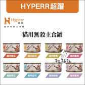 (單罐)HYPERR超躍〔貓咪無穀主食罐,8種口味,70g〕