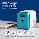 Avier PD3.0+2.4A USB 電源供應器(USB C/ USB A 雙孔) 墨青