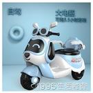 兒童電動摩托車三輪車男女孩寶寶電瓶車小孩可坐人充電遙控玩具車 1995生活雜貨