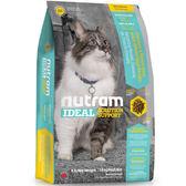 【寵物王國】nutram紐頓-I17室內化毛成貓(雞肉燕麥)1.8kg