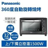 Panasonic 國際牌 NB-H3203 32公升 電烤箱