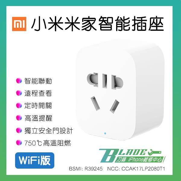 【刀鋒】小米智能插座WiFi版 米家 附贈電源轉接頭 智能家電 手機APP操控 插孔 插座