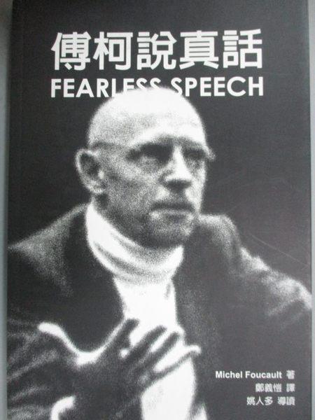 【書寶二手書T4/宗教_JME】傅柯說真話FEARLESS SPEECH_Michel Foucault, 鄭義愷
