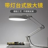 放大镜 申宏桌面高倍高清臺式放大鏡帶LED燈5電路板維修雕刻焊接檢驗工作臺式放大鏡