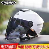 電動車頭盔男女夏季防曬紫外線半盔摩托安全帽 解憂雜貨鋪