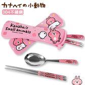 正版 卡娜赫拉 潛水布 餐具組 筷子 湯匙 304不鏽鋼餐具組+收納袋 環保餐具組