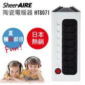 SheerAIRE 席愛爾 陶瓷電暖器(HT8071) 四道安全控制裝置  橫/直立放置皆可  出風面廣  體積小巧