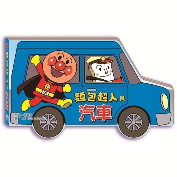 麵包超人與汽車【迷你探索遊戲書】