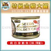 *~寵物FUN城市~*GOLDEN CAT健康機能特級金貓大罐170g【純白身鮪魚口味/單罐入】貓咪罐頭