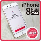 【創宇通訊】iPhone 8 PLUS 256GB【福利品】