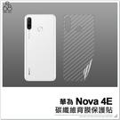華為 Nova 4E 碳纖維 背膜 軟膜 背貼 後膜 保護貼 透明 手機貼 手機膜 防刮 保護膜 背面保護貼