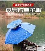 採茶傘 傘帽頭戴傘防曬雨傘釣魚傘遮陽采茶傘頭戴式折疊遮雨雨帽釣魚帽【新年盛惠】