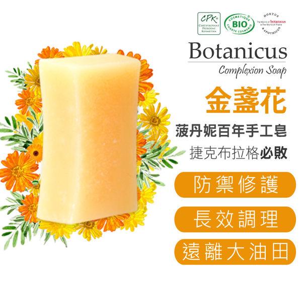 捷克植物世界 菠丹妮botanicus 天然有機手工金盞花手工皂 舒緩肌膚養/敏感肌適用SP嚴選家
