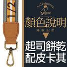 【起司餅乾/配皮卡其】品牌設計精品寬背帶 [A0001]