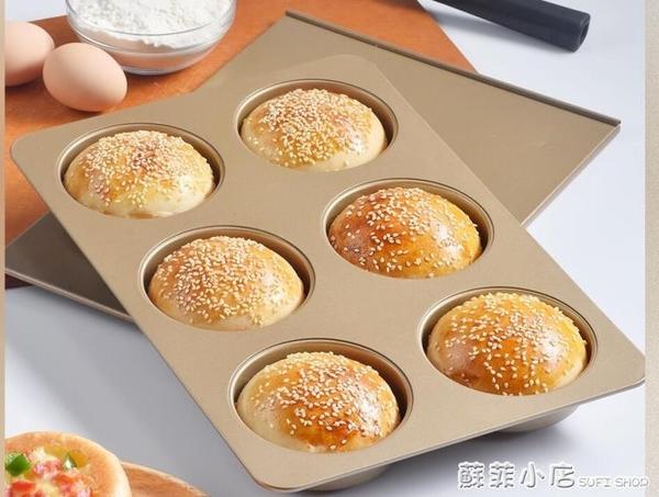 展藝英式麥芬面包模具帶蓋蛋糕漢堡紅豆餅麥滿分烤盤家用烘焙工具 蘇菲小店
