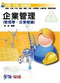 (二手書)企業管理(管理學.企業概論):台電.中油.國營