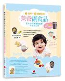 4個月~2歲嬰幼兒營養副食品(超強燜燒杯離乳食收錄版):全方位的寶寶飲食書和育..