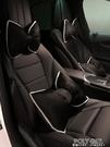汽車用靠枕護頸枕座椅頭枕腰靠車載枕頭車上睡覺神器一對車內套裝 夏季狂歡