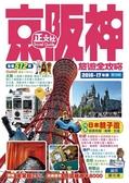 (二手書)京阪神旅遊全攻略(16刷)