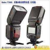 神牛 Godox TT685O OLYMPUS 手動8級光感閃光燈 公司貨 無線 高速 離機閃 GN60 2.4G E-TTL TT685