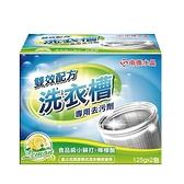 南僑水晶洗衣槽去汙劑125g*2包【愛買】