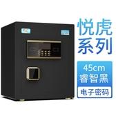 保險櫃家用小型指紋保險箱辦公全鋼智能防盜保管箱新品RM