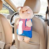 正韓椅背掛式車載車內用紙巾盒創意汽車用品卡通紙巾套抽紙盒可愛 童趣潮品