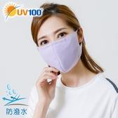 UV100 防曬 抗UV-過濾口罩 99%BFE