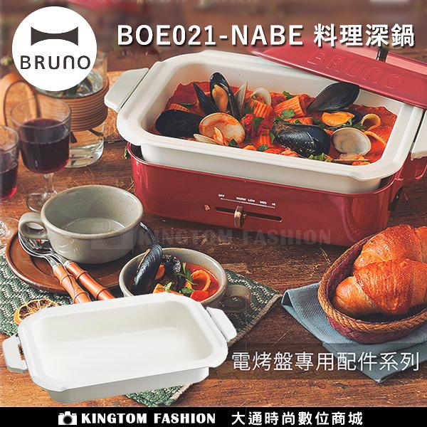日本BRUNO 陶瓷料理深鍋 (電烤盤配件)BOE021-NABE 公司貨