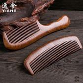 天然檀香木梳可愛家用靜電脫髮梳子