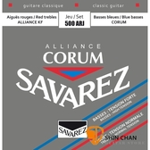 SAVAREZ 500ARJ(混合張力)古典吉他弦【法國製/500 ARJ/500-ARJ】