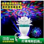 七彩燈魔球LED水晶裝飾燈家用KTV彩燈氛圍燈婚慶旋轉閃光燈舞臺七彩 麥吉良品
