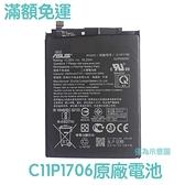 【含稅發票】華碩 ZenFone Max Pro M1 原廠電池 ZB601KL ZB602KL X00TD 電池 C11P1706【附工具+背膠】