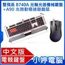 bloody 光軸光速機械鍵盤(B740A)