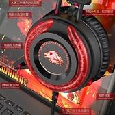 電腦耳機頭戴式耳麥有線電競游戲7.1聲道絕地求生吃雞台式筆記本重網吧手機通用 創意空間
