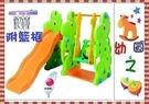 *幼之圓*可愛小熊溜滑梯+鞦韆+投籃溜滑梯組~外銷精品 / 台灣製
