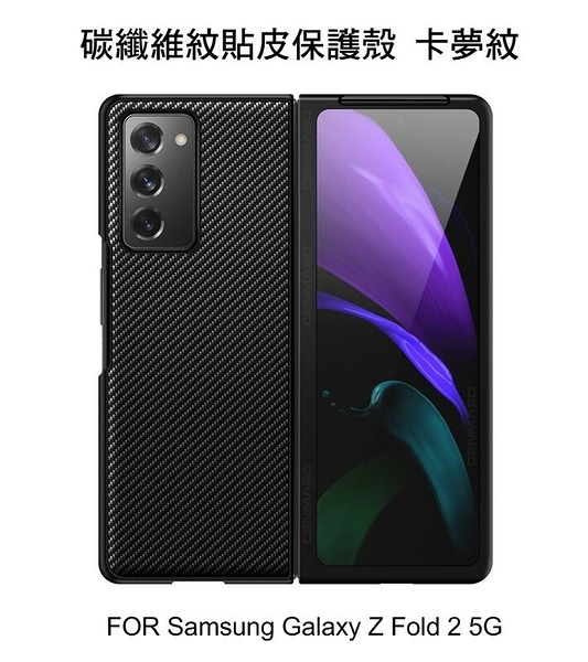 ~愛思摩比~Samsung Galaxy Z Fold 2 5G 全包碳纖維貼皮保護殼 卡夢紋 硬殼