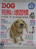 【書寶二手書T1/寵物_JU9】64招徹底矯正狗狗的壞習慣_Canine unlimited