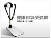 【父親節推薦】六段式調速美姿機美體機   台灣生產製造  品質好^^ 外型時尚 可調速 !!