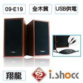 【刷卡免運】翔龍i.shock 09-E19風雲木質喇叭、二件式、USB電源、電腦/手機/平板皆可使用