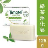 蒂沐蝶綠茶植萃淨化皂 125G