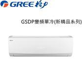好禮送【GREE臺灣格力】6-8坪變頻冷專分離式冷氣GSDP-41CO/GSDP-41CI