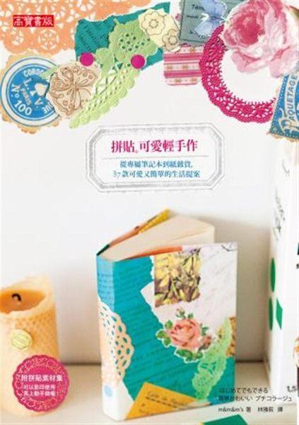 (二手書)拼貼。可愛輕手作:從專屬筆記本到紙雜貨,37款可愛又簡單的生活提案