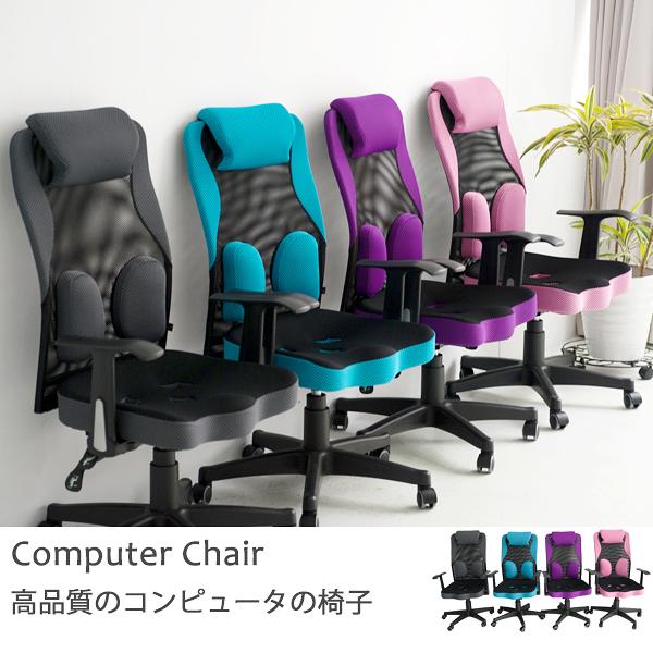 辦公椅 書桌椅 電腦椅【I0091】covering chair高機能舒腰人體工學電腦椅(四色)MIT台灣製 完美主義