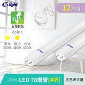 【ENLight】T8 4呎20W-LED全塑燈管-12入(三色可選)白光6000K