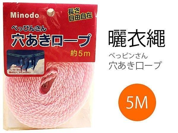 日本設計 曬衣繩 5M 晾衣繩 曬衣繩 曬衣架 晾衣架 防風曬衣桿 曬衣夾【SV3257】BO雜貨